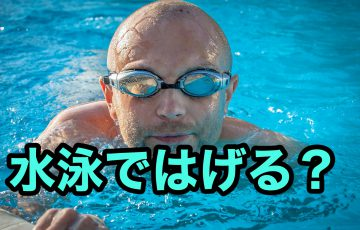 水泳ではげる?