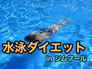 水泳ダイエットinジムプール