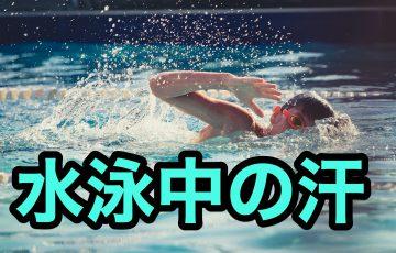 水泳中の汗