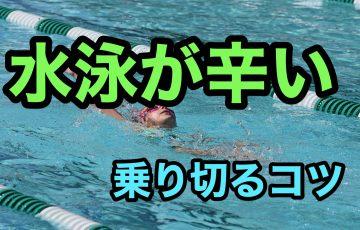 水泳が辛い