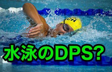 水泳のDPS
