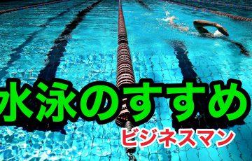 水泳のすすめ