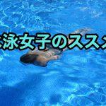 水泳女子のススメ