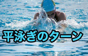 平泳ぎのターン