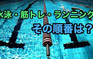 水泳・筋トレ・ランニングその順番は?