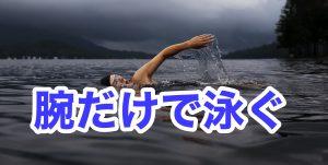 腕だけで泳ぐ