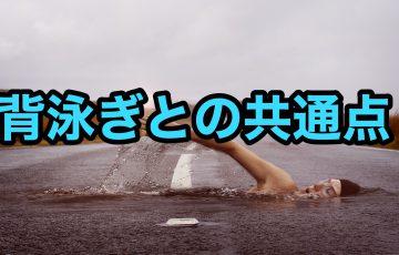クロールと背泳ぎの共通点