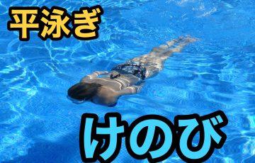 平泳ぎのけのび