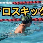 平泳ぎのクロスキック練習