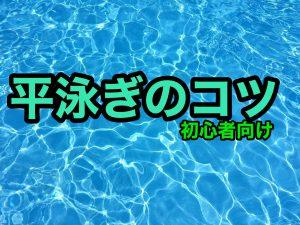平泳ぎのコツ