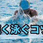 平泳ぎを速く泳ぐコツ