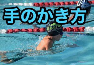 平泳ぎの手のかき方