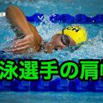 水泳選手の肩幅