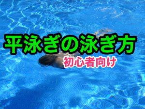 平泳ぎの泳ぎ方(初心者向け)