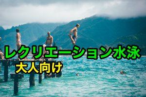 レクリエーション水泳