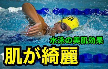 水泳選手は肌が綺麗