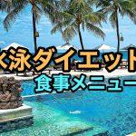 水泳ダイエット(食事メニュー)