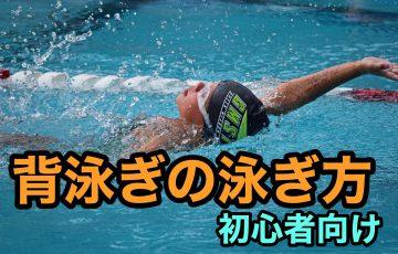 背泳ぎの泳ぎ方(初心者向け)