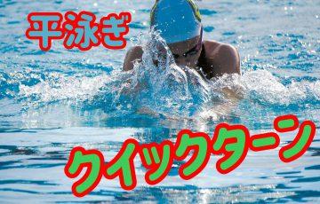 平泳ぎでクイックターン