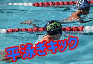 平泳ぎキック