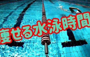 痩せる水泳時間