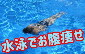 水泳でお腹痩せ!