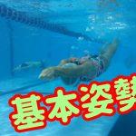 水泳の基本姿勢