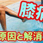膝痛(原因と解消法)