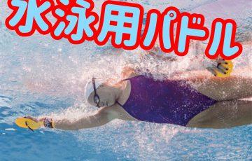 水泳用パドル