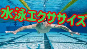 水泳エクササイズ