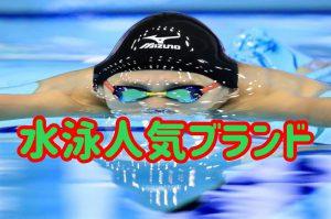 水泳人気ブランド