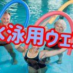 水泳用ウェア