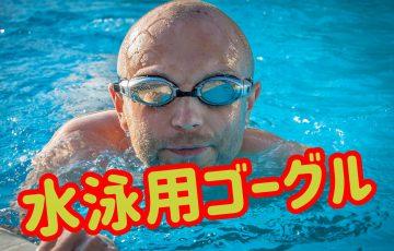 水泳用ゴーグル