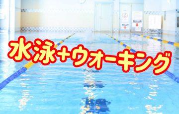 水泳と水中ウオーキングのミックス