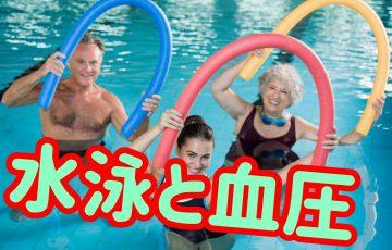 水泳と血圧の関係
