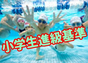 小学生の水泳進級基準