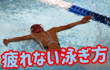 疲れない泳ぎ方